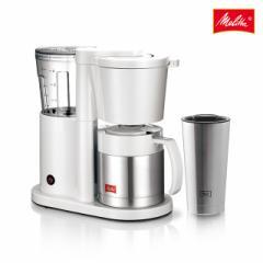 コーヒーメーカー/メリタ コーヒーメーカー オルフィ マグセット ホワイト/SKT52-3-W TM-555/B/4902717222729 4902717222316