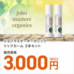 ジョンマスターオーガニック リップカーム 2本セット【3000円均一】