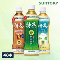 サントリー 伊右衛門 特茶 500ml×24本 2ケース 選べる3種 緑茶 ジャスミン茶 カフェインゼロ
