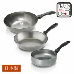 フライパン 鍋 匠の技 鉄製調理器具3点セット 調理器具