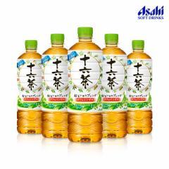 【送料無料】アサヒ 十六茶 630mL×48本 飲料 お茶 通常1〜3営業日出荷(土日祝除く)