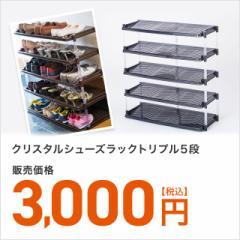 シューズラック スリム 靴箱 5段 大容量収納薄型 組み立て
