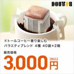 ドトールコーヒー香り楽しむバラエティブレンド 4種 40袋×2箱