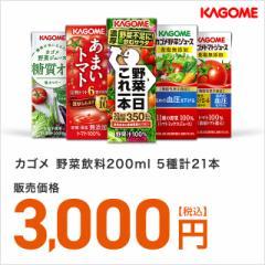 カゴメ 野菜飲料 200mL 5種 計21本 野菜 ジュース