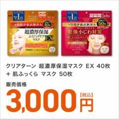 コーセー クリアターン 超濃厚保湿マスク EX  40枚 +肌ふっくら マスク  50枚【3000円均一】