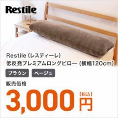【送料無料】低反発枕プレミアムロングピロー 120cm