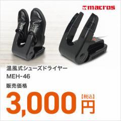 温風式シューズドライヤー MEH-46