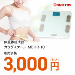体重体組成計 カラダスケール MEHR-10