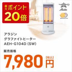 【送料無料】アラジン グラファイトヒーター AEH-G104D(SW)