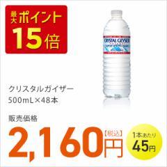 クリスタルガイザー 500mL×48本 海外ミネラルウォーター 天然水 通常1〜3営業日出荷 送料無料