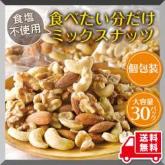送料無料 食べたい分だけミックスナッツ 23g×30パック