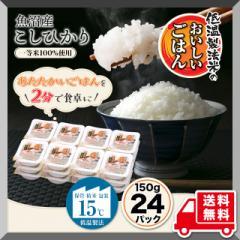 送料無料 低温製法米のおいしいごはん 魚沼産コシヒカリ 150g×24パック