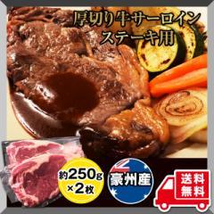 【送料無料】厚切り牛サーロインステーキ用500g(250g×2枚)