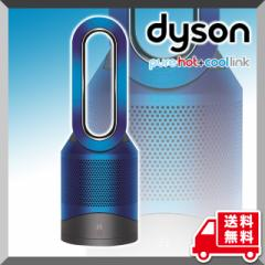 Dyson Pure Hot + Cool Link HP03 ダイソン 送料無料 扇風機 ヒーター 空気清浄機 dyson