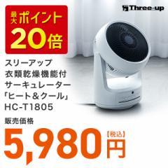 衣類乾燥機能付 サーキュレーター「ヒート&クール」 HC-T1805