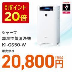 【送料無料】シャープ 加湿空気清浄機KI-GS50-W