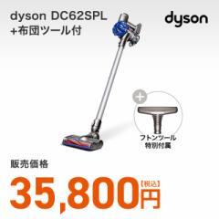 【フトンツール付き】《Dyson V6 Slim Origin》高い吸引力が続く「ダイソン」ならではのコードレスクリーナー