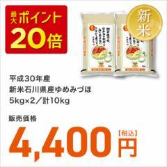 【新米】平成30年産 石川県産ゆめみづほ 5kg×2/計10kg