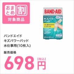 【おまとめ割対象商品】バンドエイド キズパワーパッド 水仕事用(10枚入)