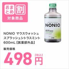 【おまとめ割対象商品】NONIO マウスウォッシュ スプラッシュシトラスミント 600mL【医薬部外品】