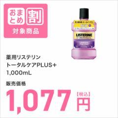 【おまとめ割対象商品】薬用リステリン トータルケアPLUS+ 1,000mL