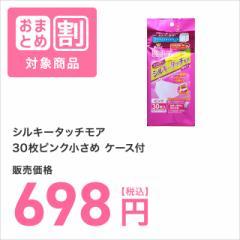【おまとめ割対象商品】シルキータッチモア30枚ピンク小さめケース付