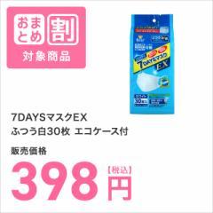 【おまとめ割対象商品】7DAYSマスクEXふつう白30枚エコケース付 風邪・ウイルス対策特集