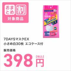 【おまとめ割対象商品】7DAYSマスクEX小さめ白30枚エコケース付 風邪・ウイルス対策特集