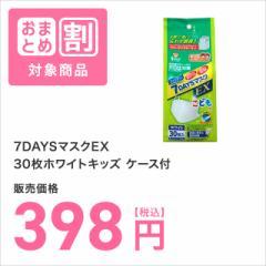 【おまとめ割対象商品】7DAYSマスクEX 30枚ホワイトキッズケース付 風邪・ウイルス対策特集