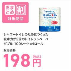 【おまとめ割対象商品】シャワートイレのためにつくった吸水力が2倍のトイレットペーパー ダブル 100シート*4ロール