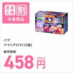 【おまとめ割対象商品】バブ ナイトアロマ(12錠)