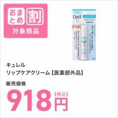 【おまとめ割対象商品】キュレル リップケアクリーム  【医薬部外品】
