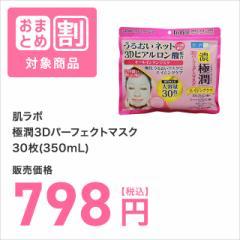 【おまとめ割対象商品】肌ラボ 極潤3Dパーフェクトマスク 30枚 (350mL) 冬の乾燥肌対策特集