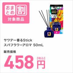 【おまとめ割対象商品】サワデー香るStick スパフラワーアロマ 50mL