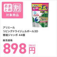 【おまとめ割対象商品】アリエールリビングドライジェルボール3D 替超ジャンボ 44個