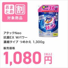 【おまとめ割対象商品】アタックNeo 抗菌EX Wパワー 濃縮タイプ つめかえ 1,300g いつもの日用品特集