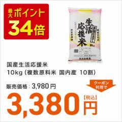 送料無料 米 国産生活応援米10kg (複数原料米 国内産 10割)