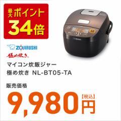 送料無料 マイコン炊飯ジャー 極め炊き NL-BT05-TA