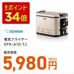 送料無料 電気フライヤー EFK-A10-TJ