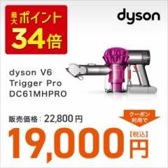 送料無料 ダイソン 掃除機 dyson V6 Trigger Pro DC61MHPRO