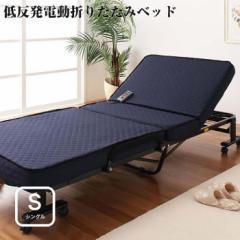 ベッド シングル シングルベッド 折りたたみベッド 低反発 電動ベッド リクライニング 【forto】 フォルト リクライニングベッド リクラ