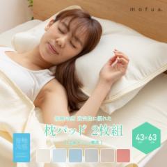 枕カバー 冷感パッド mofua 接触冷感 通気性に優れた 枕パッド2枚組 43×63cm 冷感カバー まくらカバー クールパッド 冷感パッド 冷感シ