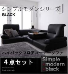 ソファー ソファ シンプルモダン BLACK ブラック ハイバックフロアタイプ ソファ 4点セット L字 L型 コーナーソファ