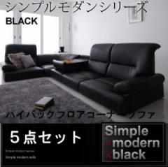 ソファー ソファ シンプルモダン BLACK ブラック ハイバックフロアタイプ ソファ 5点 L字 L型 コーナーソファ