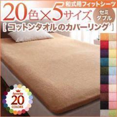 寝具カバー 20色から選べる 365日気持ちいい コットン タオル 和式用フィットシーツ セミダブルサイズ