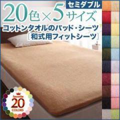 寝具カバー 20色から選べる ザブザブ洗えて気持ちいい ウォッシャブル コットンタオル 和式用フィットシーツ セミダブルサイズ