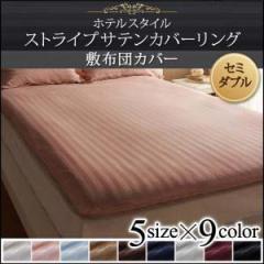 9色から選べるホテルスタイル ストライプサテンカバーリング 敷布団カバー セミダブル