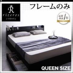 クイーンベッド 収納ベッド Rizeros リゼロス ベッドフレームのみ 収納付きベッド クイーンサイズベッド モノトーン ベット ベッド下