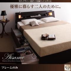 クイーンベッド 収納ベッド Aisance エザンス ベッドフレームのみ 収納付きベッド 引き出し クイーンベッド