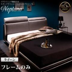 ローベッド Neptuno ネプトゥーノ ベッドフレームのみ クイーンサイズ クイーンベッド クイーンベット クィーン